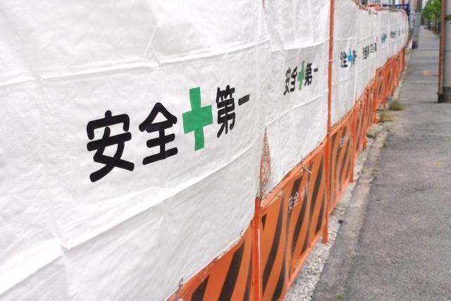 解体工事での事故を防止するための対策