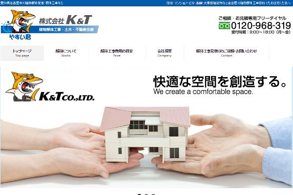 株式会社K&Tの口コミと評判