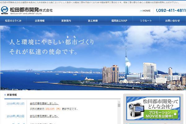 松田都市開発の口コミと評判