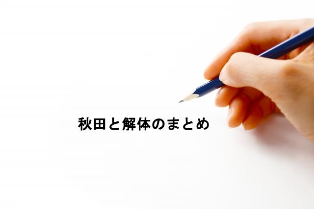 秋田県と解体のまとめ