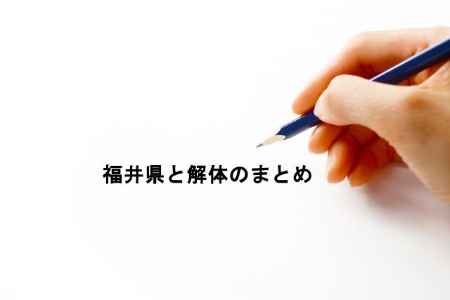 福井県と解体のまとめ