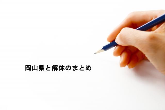 岡山県と解体のまとめ
