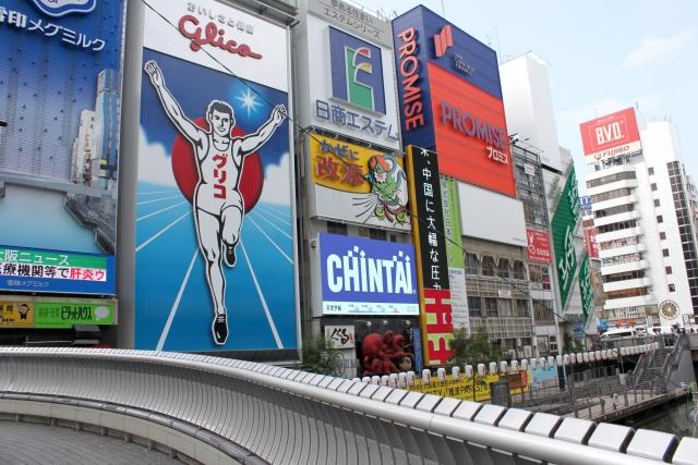 大阪市の解体費用の費用の単価坪・優良な業者の選び方