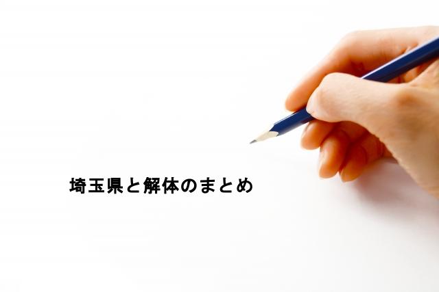 埼玉県と解体のまとめ