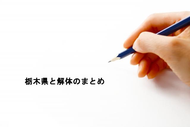 栃木県と解体のまとめ