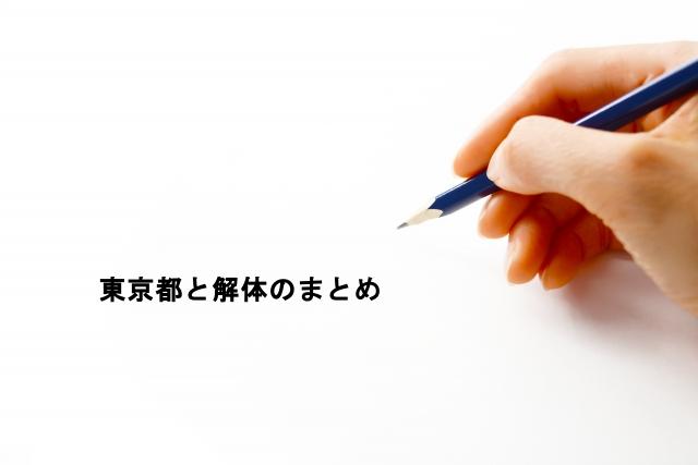 東京都と解体のまとめ