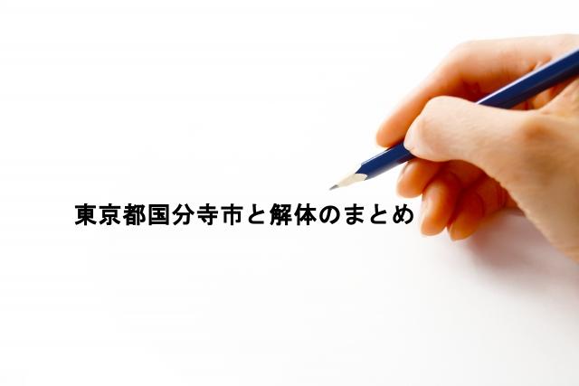東京都国分寺市と解体のまとめ