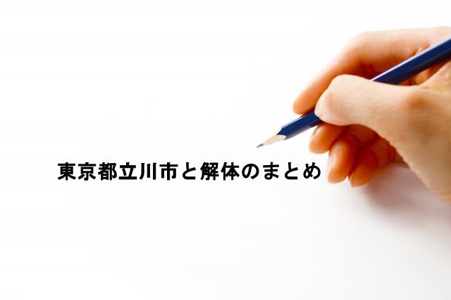 東京都立川市と解体のまとめ